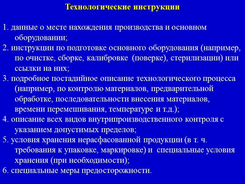 НАЦИОНАЛЬНЫЙ СТАНДАРТ РОССИЙСКОЙ ФЕДЕРАЦИИ ГОСТ Р 52249-2009   ПРАВИЛА ПРОИЗВОДСТВА И КОНТРОЛЯ КАЧЕСТВА