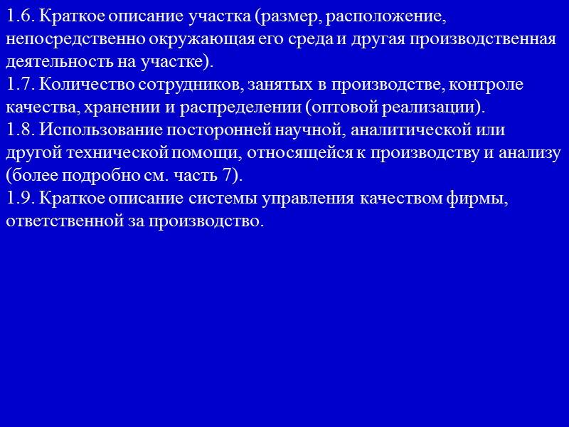 Протокол на серию продукции   1. наименование продукта; 2. дату и время начала