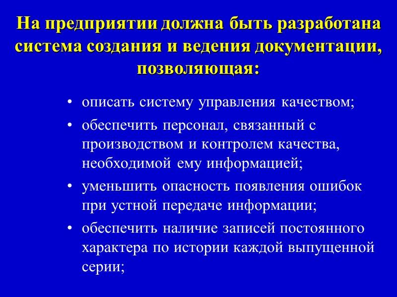 Протокол на серию продукции  6. основные технологические операции или действия, а также основное