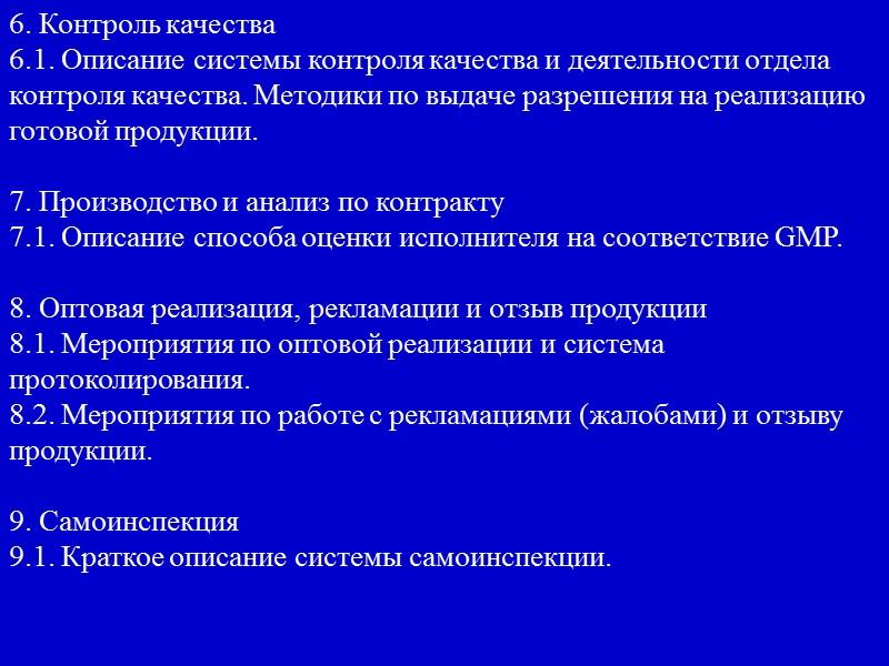 1.6. Краткое описание участка (размер, расположение, непосредственно окружающая его среда и другая производственная деятельность