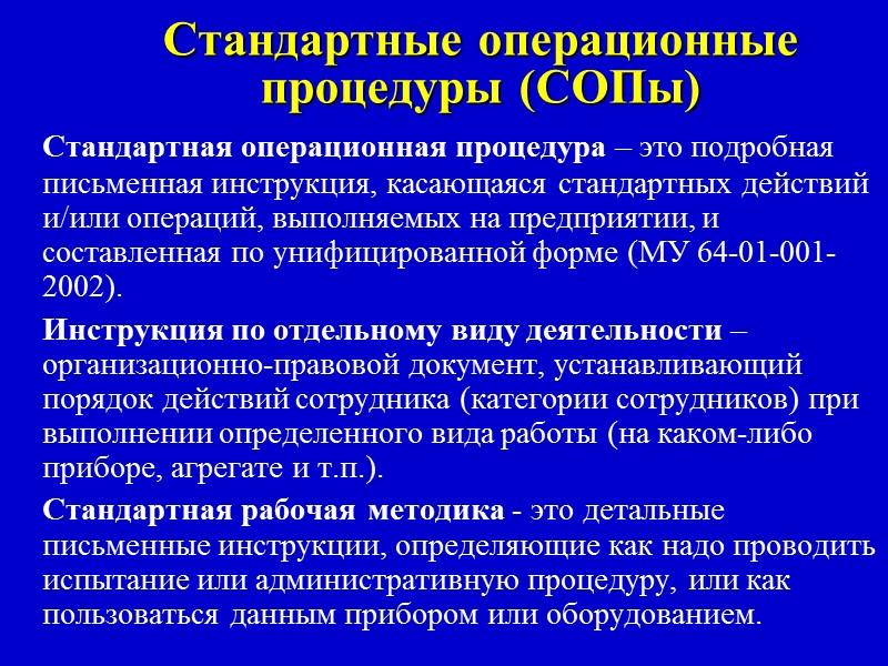 3. Помещения и оборудование. 3.1. Простой план или описание производственных зон с указанием масштаба