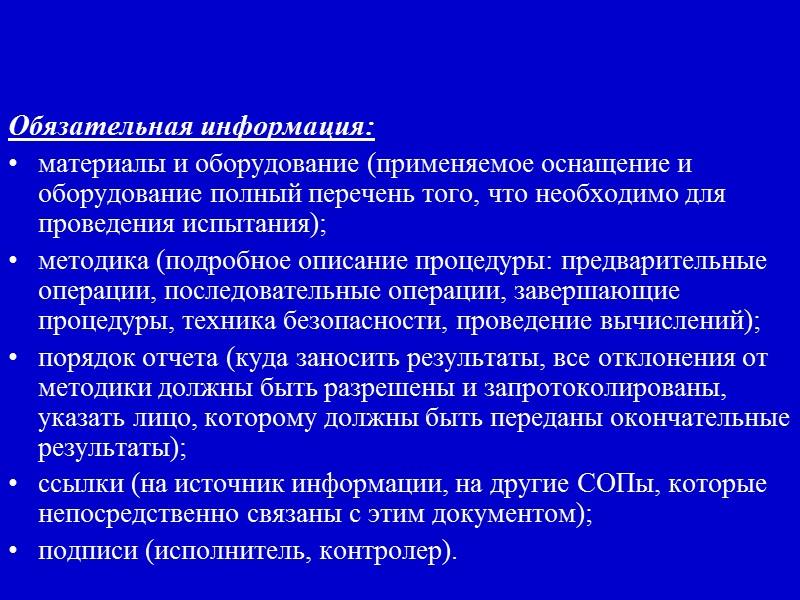 4. Документация 4.1. Мероприятия по подготовке, пересмотру и распределению необходимой для производства документации. 4.2.