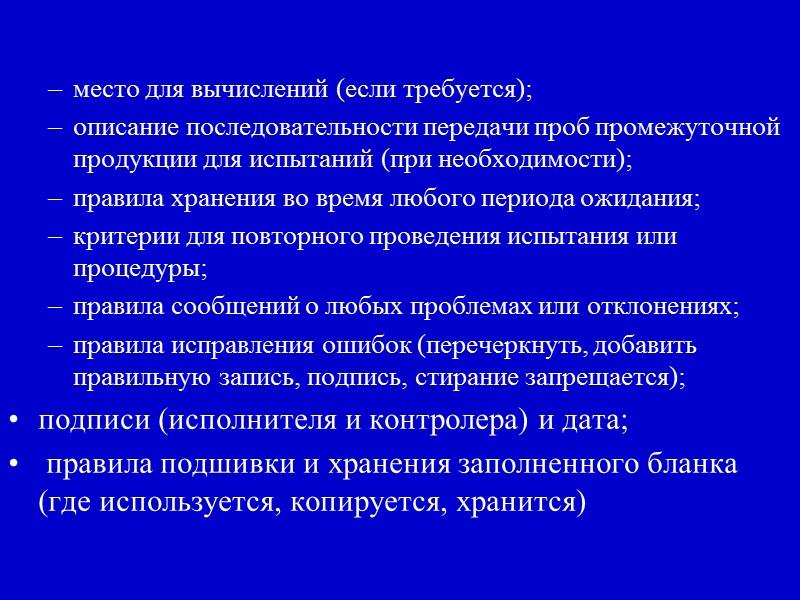 """Предприятие должно иметь следующие обязательные документы: """"Информация о предприятии"""" (site master file). """"Политика в"""