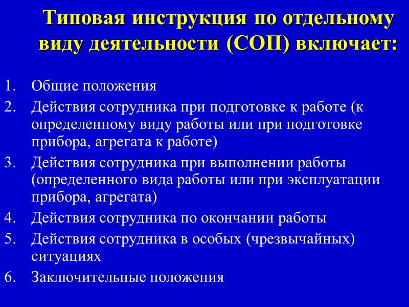Форма СОП (инструкции, методики) Обязательно наличие верхних и нижних колонтитулов Обязательная информация: наименование СОП,