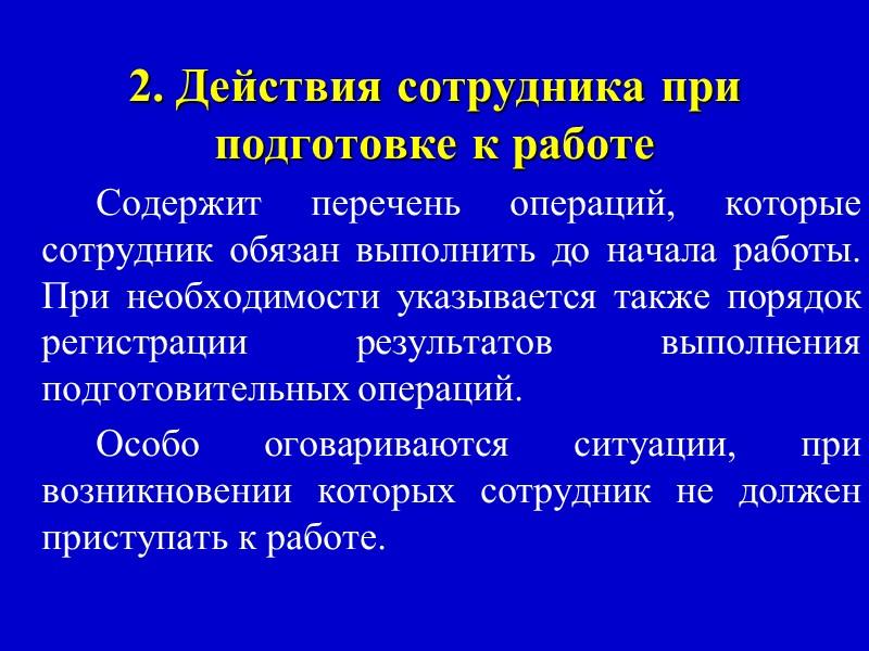 Форма заполняемого бланка к СОП Должна содержать описание: подготовки к выполнению операции (перечень материалов;