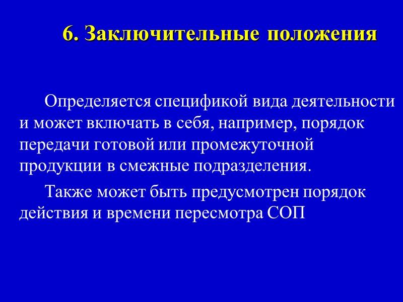 1. Общие положения   Содержит краткую характеристику регламентированного вида деятельности (вида работы или
