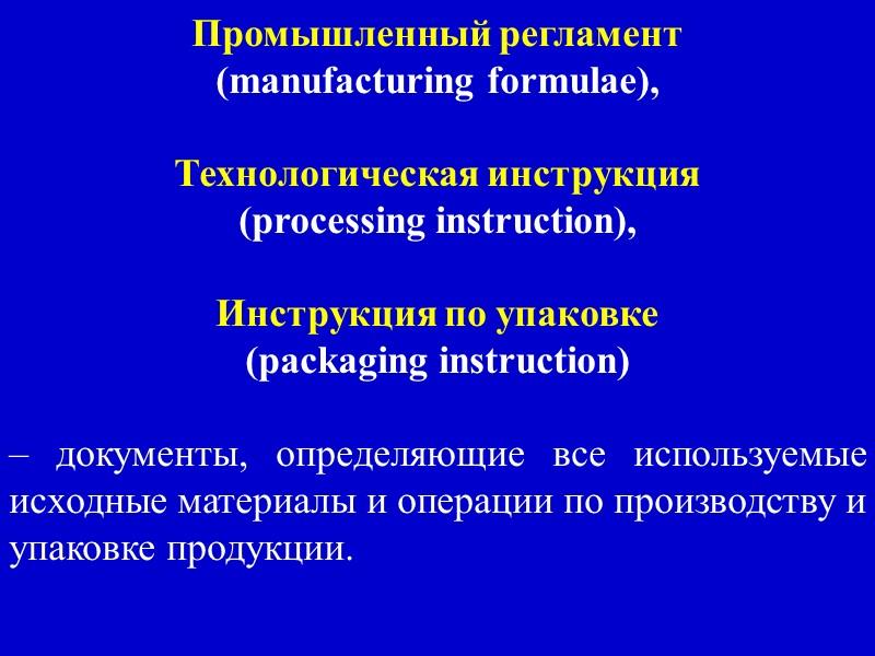 Необходимо обеспечить, чтобы документы были доступны всем исполнителям, а устаревшая документация своевременно изымалась.