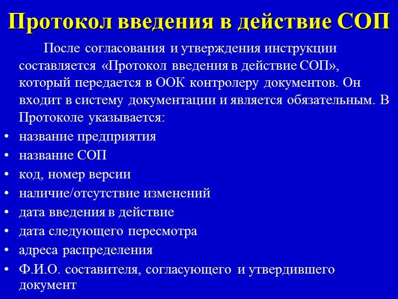 6. Заключительные положения    Определяется спецификой вида деятельности и может включать в