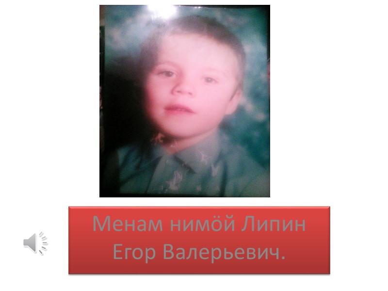 Менам нимӧй Липин Егор Валерьевич.