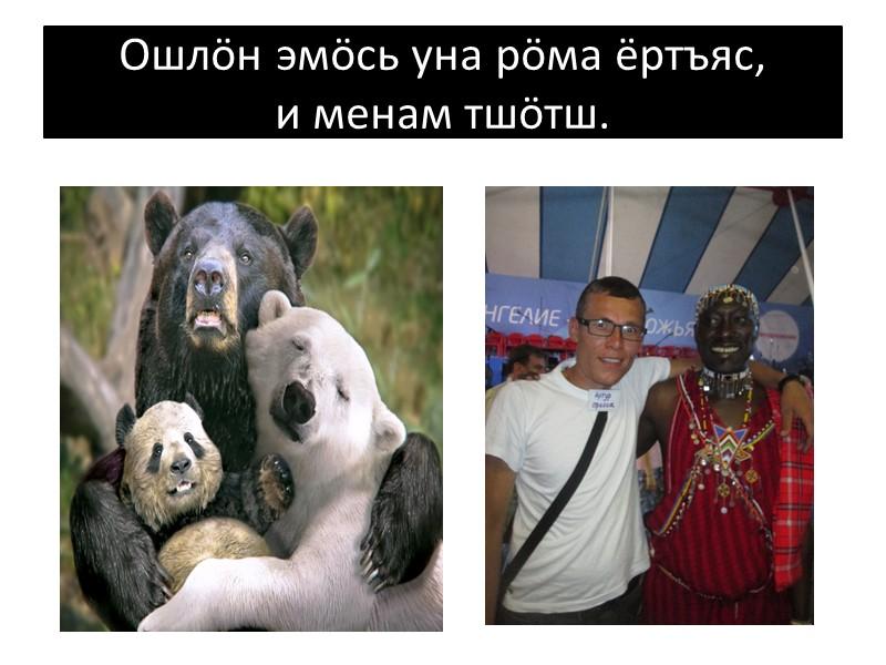 Ми ошкӧд кӧсъям, медым Россия да Коми му сӧвмисны.