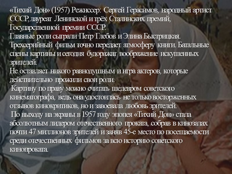 Одно из наиболее значительных произведений русской литературы ХХ века, рисующее широкую панораму жизни донского
