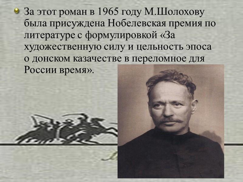 Многосерийная телеверсия романа Шолохова, снятая Сергеем Бондарчуком и смонтированная его сыном Федором, вышла на