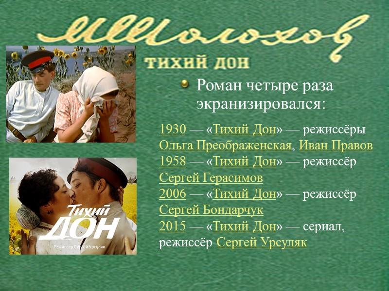 Я мысленно сравниваю фильм с той, первой экранизацией, с работой Герасимова