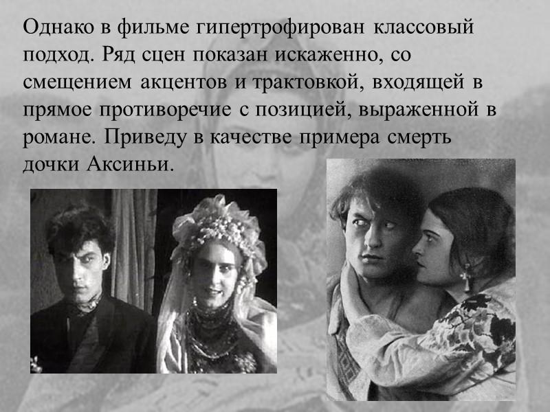Заслугой Урсуляка является то, что он показал также автономистские настроения казаков, которые берегли свою