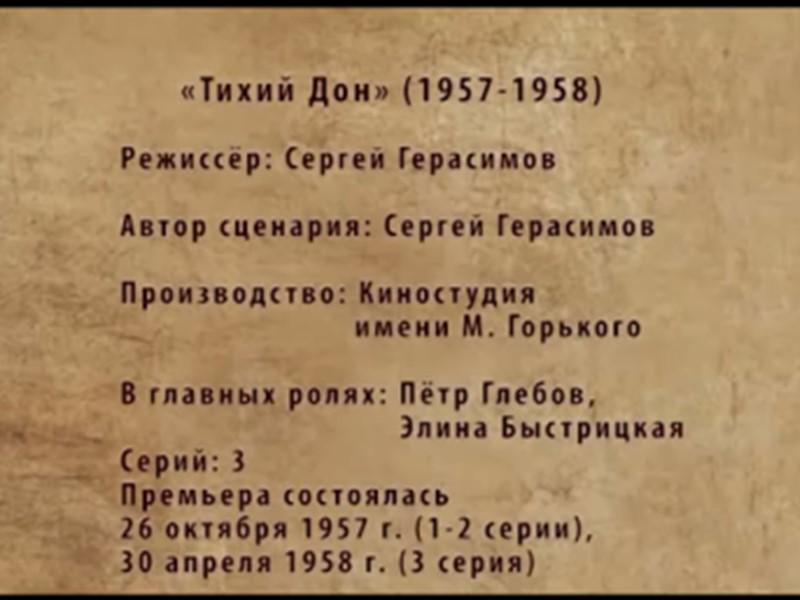 За этот роман в 1965 году М.Шолохову была присуждена Нобелевская премия по литературе с