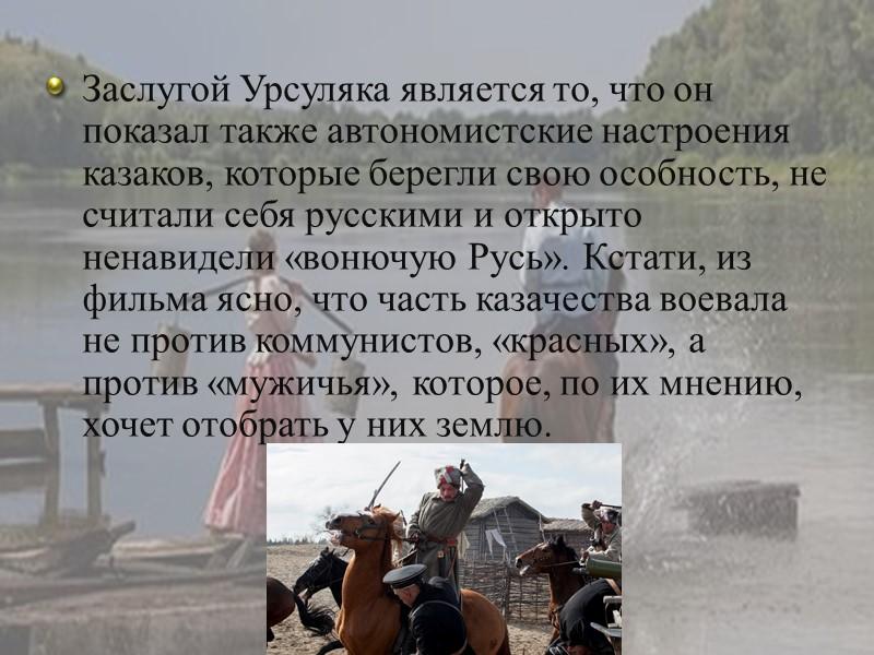 Иуда Искариот В фильме показано, как Аксинья сообщает генералу Листницкому о болезни своей дочки,