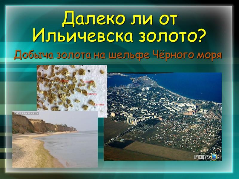 Далеко ли от Ильичевска золото? Добыча золота на шельфе Чёрного моря