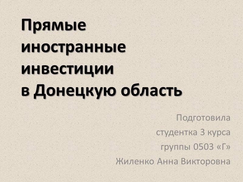Прямые  иностранные инвестиции  в Донецкую область Подготовила  студентка 3 курса группы