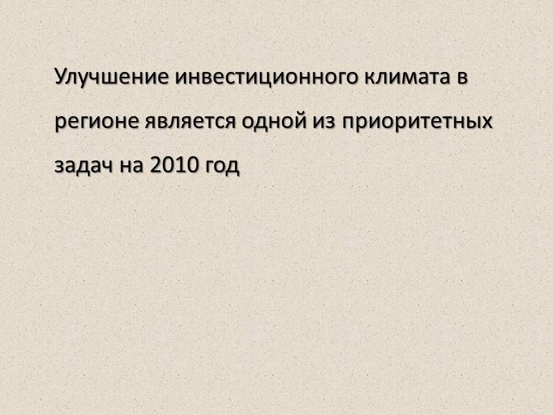 В 2009 году объем инвестиций в основной капитал в Донецкой области уменьшился почти в
