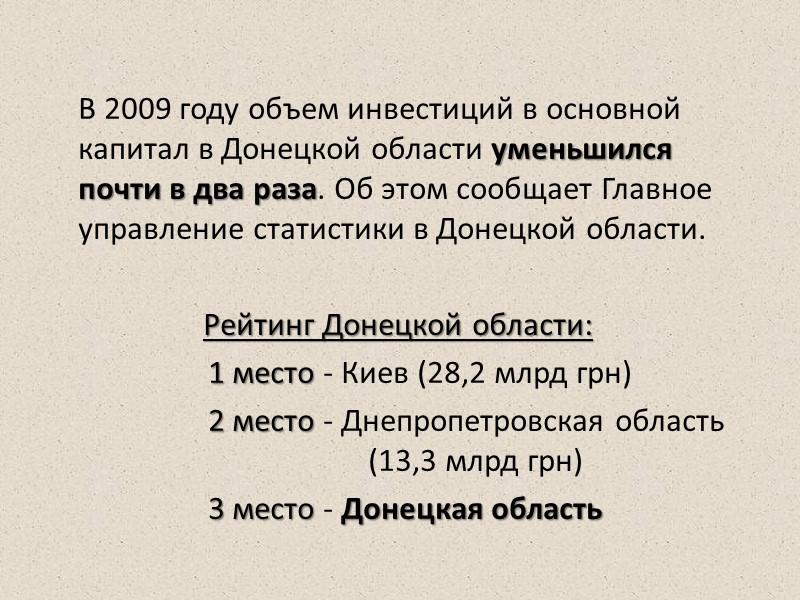 Инвестиции в Донецкую область в 2009 г.: падение составило 47,2% в сопоставимых ценах в