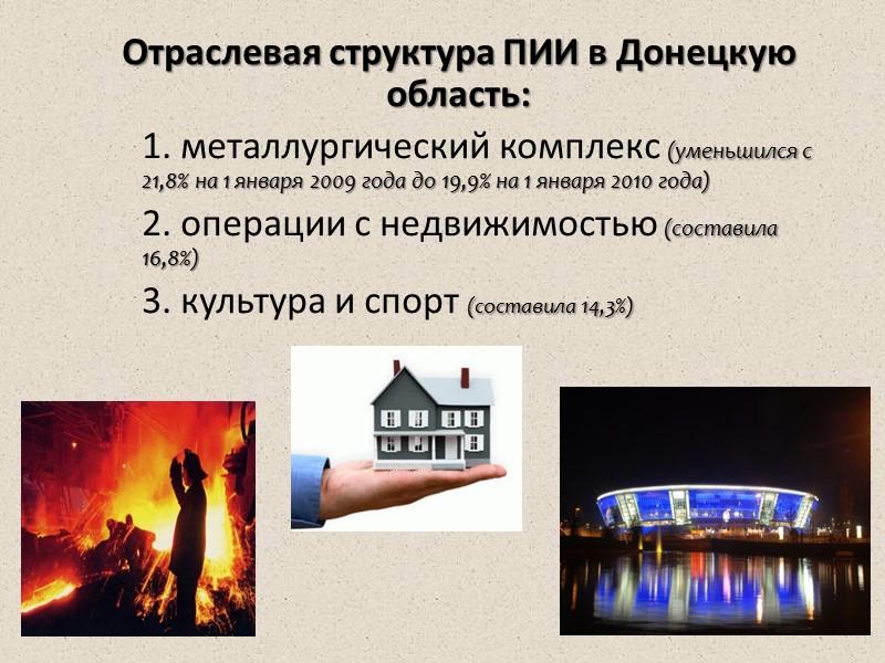 Как сообщает Главное управление экономики Донецкой облгосадминистрации, по 41 инвестиционному проекту стоимостью 1,6 млрд.грн.,