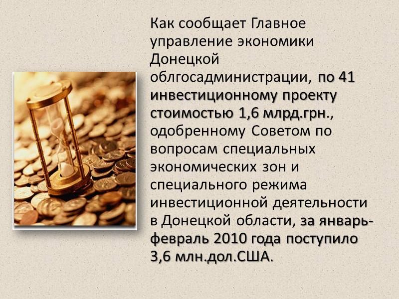 За счет внедрения инвестиционных проектов выработано продукции и предоставлено услуг на сумму 581,1 млн.грн.,