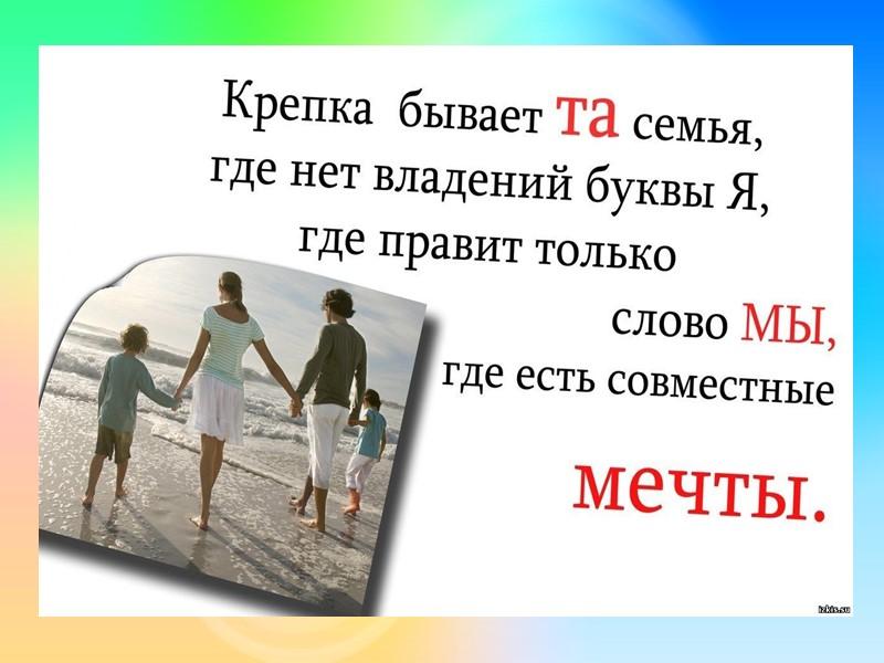 Картинки о семье и семейных ценностях с надписями, февраля поздравления красивые