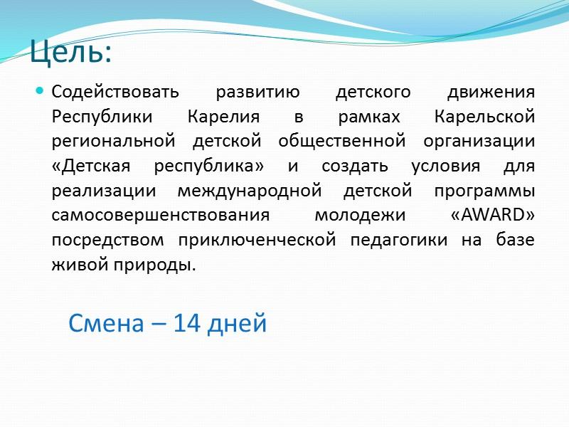Срок действия: 1) Подготовительный период: апрель-июль 2003 г. (обучение педагогического отряда, корректировка программы, обеспечение