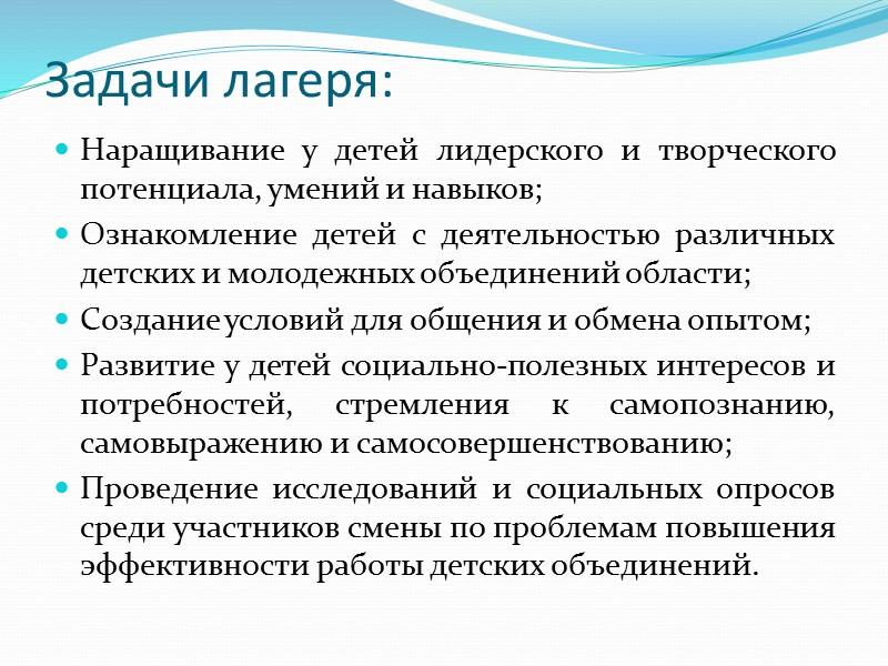 Лагерь «Ямал» в Болгарии  Количество детей и подростков по сменам – 350 чел