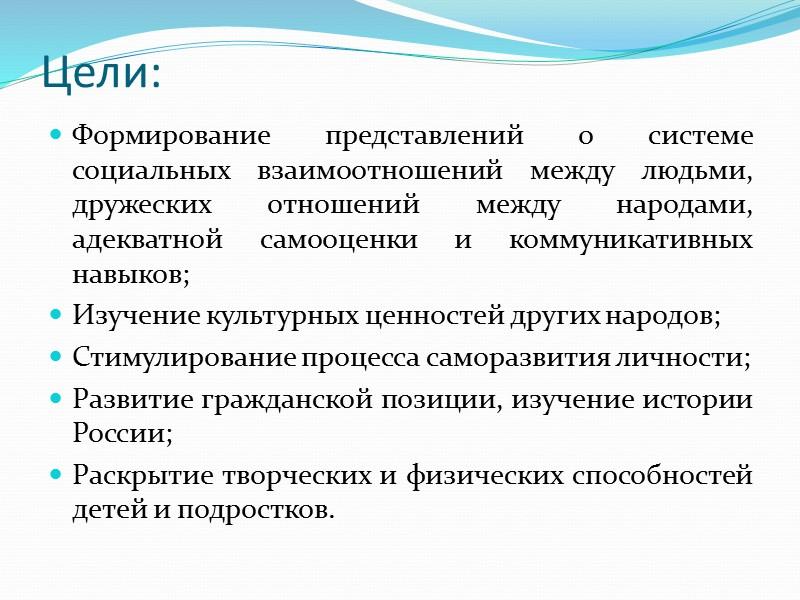 Цель: Содействовать развитию детского движения Республики Карелия в рамках Карельской региональной детской общественной организации