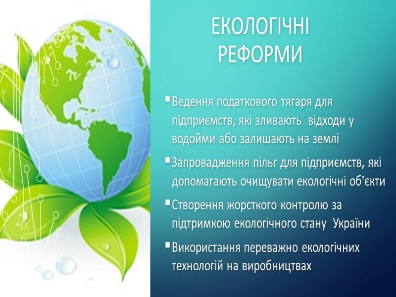 Екологічні реформи  Ведення податкового тягаря для підприємств, які зливають  відходи у водойми
