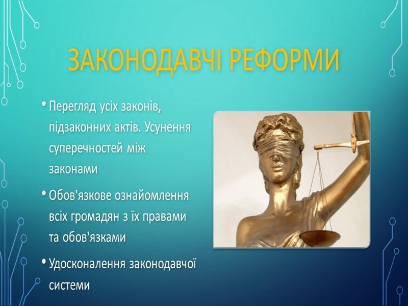 Законодавчі реформи Перегляд усіх законів, підзаконних актів. Усунення суперечностей між законами Обов'язкове ознайомлення всіх
