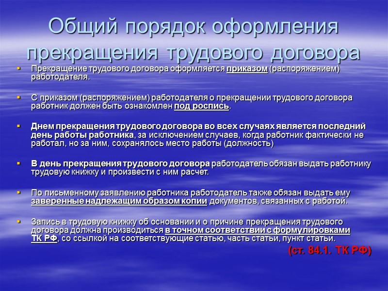 ТК РФ Статья 62. Выдача документов, связанных с работой, и их