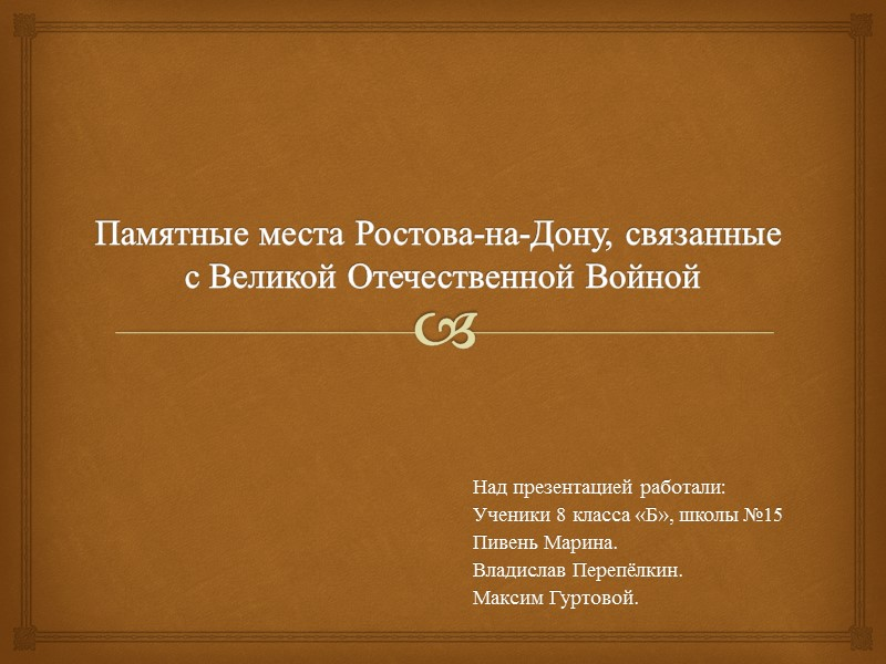 Памятные места Ростова-на-Дону, связанные