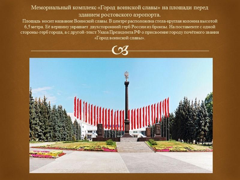 Мемориальный комплекс «Памяти жертв фашизму» в Змиёвской балке на