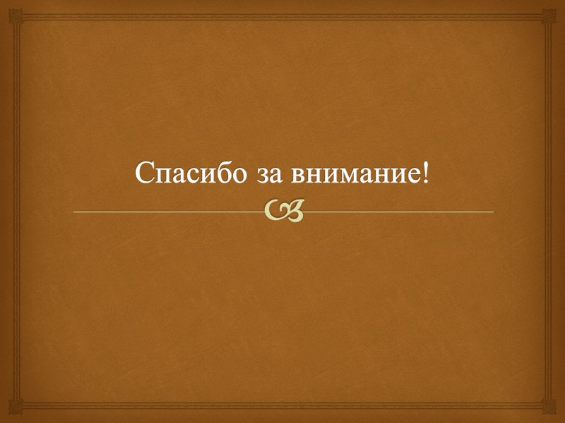 Памятник артиллеристам батареи Сергея Оганова и Сергея Вавилова в