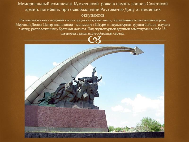 Памятник: «Героям-гвардейцам» на Гвардейской площади в Ленинском районе. Установлен в честь освобождения Ростова 14