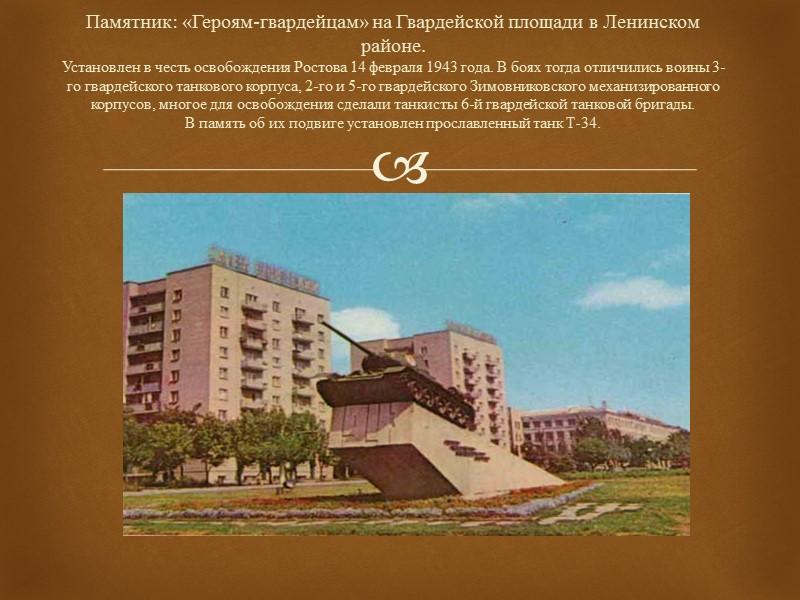 Парк имени Вити Черевичкина рядом с Театральной площадью.  Носит такое название с 1950