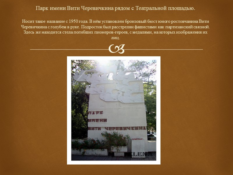 Мемориальный комплекс «Город воинской славы» на площади перед зданием ростовского аэропорта. Площадь носит название