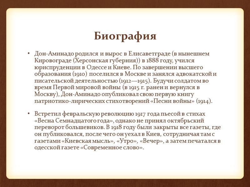 Биография Дон-Аминадо родился и вырос в Елисаветграде (в нынешнем Кировограде (Херсонская губерния)) в 1888