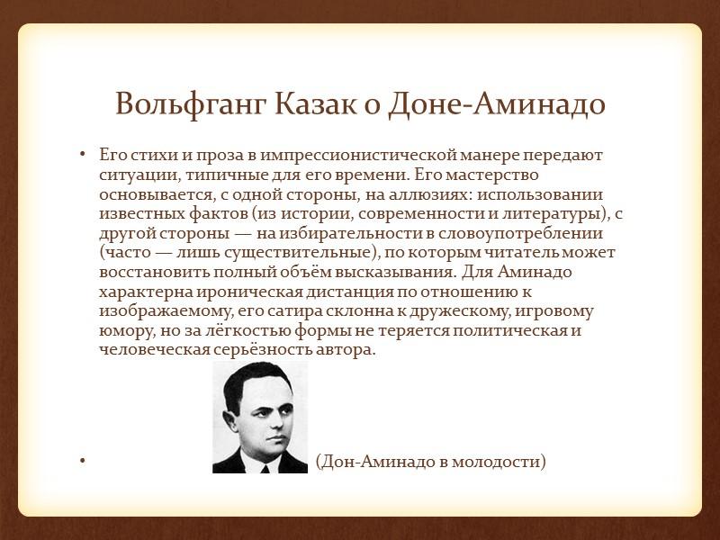 Вольфганг Казак о Доне-Аминадо Его стихи и проза в импрессионистической манере передают ситуации, типичные
