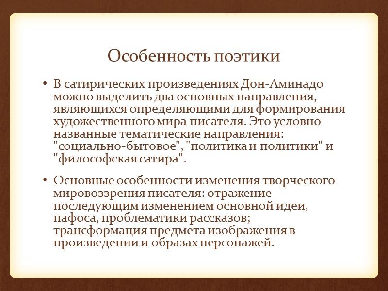 Особенность поэтики В сатирических произведениях Дон-Аминадо можно выделить два основных направления, являющихся определяющими для