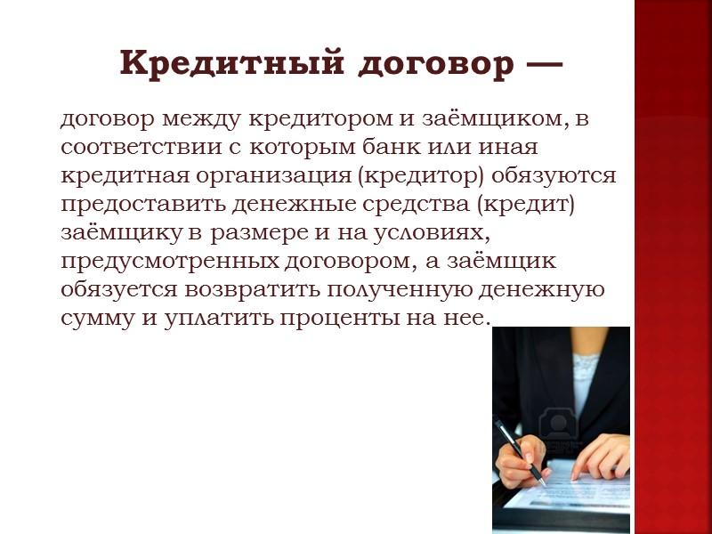 Отношения банка и заемщика. кредитный договор