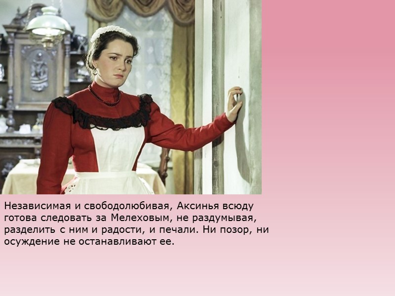 Роман-эпопея М. Шолохова