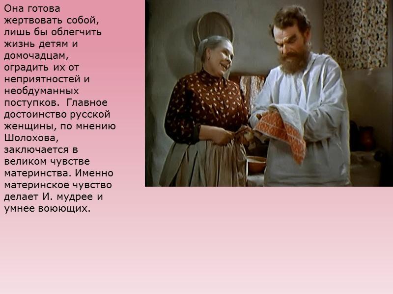 Совсем другой предстает перед нами жена Петра Мелехова Дарья. Эту вызывающе красивую, стройную женщину
