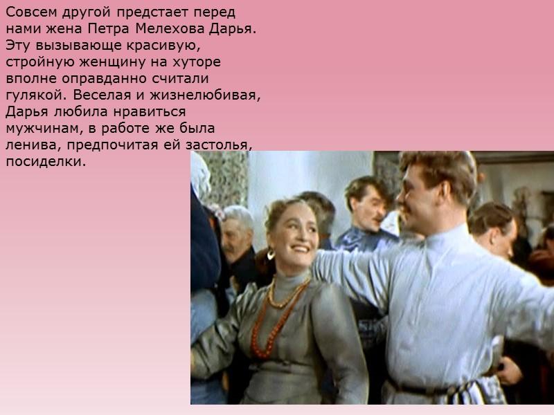 Во многом похожа на Ильиничну Наталья. Она верная жена и очень заботливая мать, работящая,