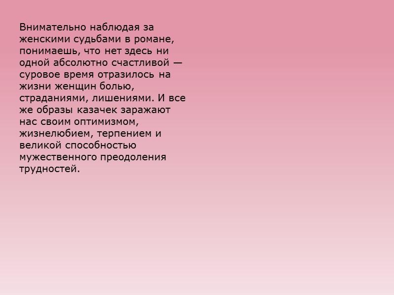 Независимая и свободолюбивая, Аксинья всюду готова следовать за Мелеховым, не раздумывая, разделить с ним