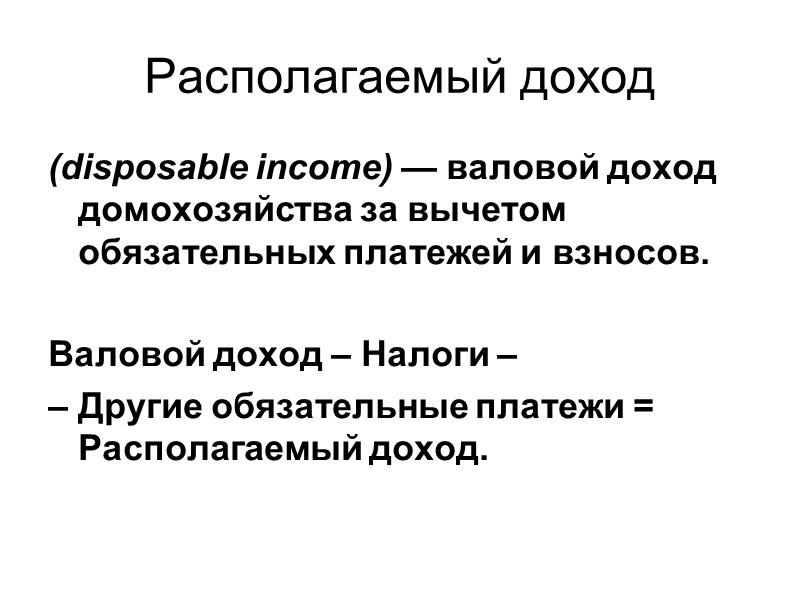 2.3.5. Ведение домашнего хозяйства Ведение домашнего хозяйства представляет собой форму производственной деятельности семьи. В