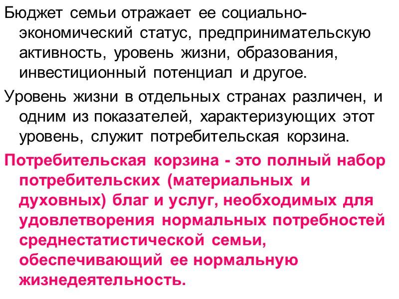 Россия: статьи расходов домохозяйств