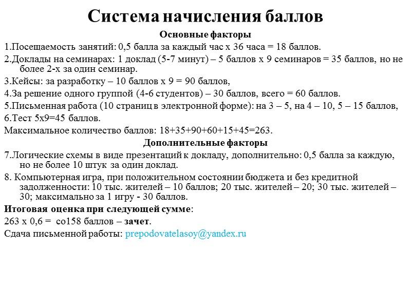 Список литературы к лекции Введение  в  экономическую  теорию. Бедрина Е.Б, Козлова